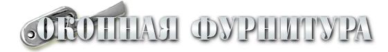 Оконная фурнитура: выбор, характеристики - Оконная фурнитура: выбор, характеристики